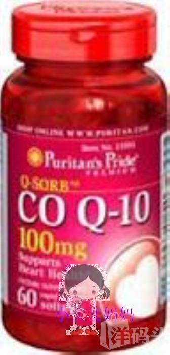 2瓶 15593 puritan's pride普瑞登 (氧化型辅酶Q10)100mg*60粒/瓶