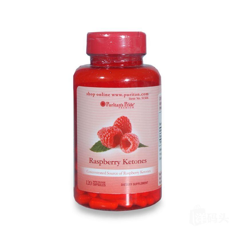 普丽普莱树莓酮覆盆子酮提取物胶囊 100mg120粒