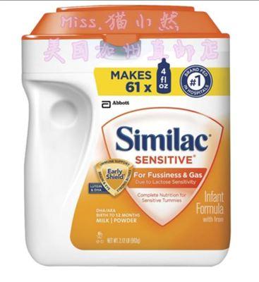 雅培Similac Sensitive低敏防胀气/防腹泻/抗过敏奶粉1段964g
